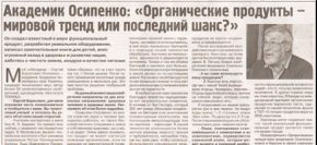 Академик Осипенко