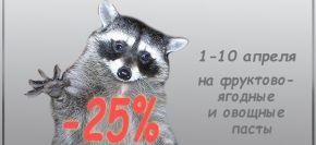 ВЕСЕННИЕ СКИДКИ 25%