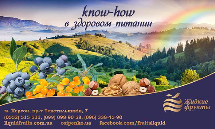 liquidfruits.company